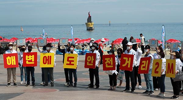 부산 해운대구 해운대해수욕장에서 부산시와 해운대구 관계자들이 코로나19 거리 두기 캠페인을 벌이고 있다.(사진=저작권자(c) 연합뉴스, 무단 전재-재배포 금지)