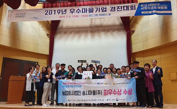 2019년 우수마을기업 경진대회 시상식. (사진=행정안전부 제공)