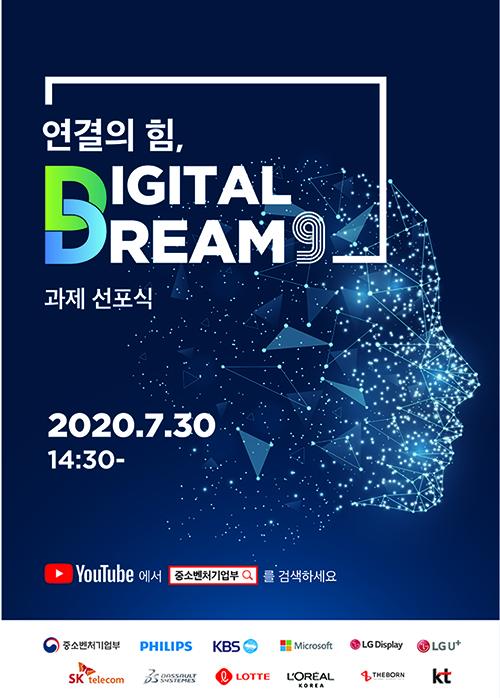 '연결의 힘, 디지털 드림 9' 과제선포식 포스터.(중소벤처기업부 제공)