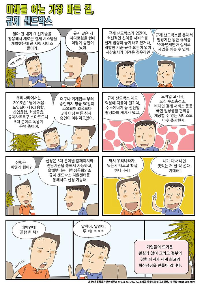 [8월_정책만화] 미래를 여는 가장 빠른 길! 규제 샌드박스
