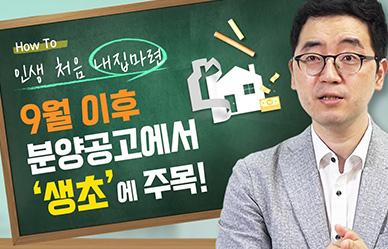 """채상욱 애널리스트가 알려주는 내집마련 정보 """"생애최초 특별공급"""""""