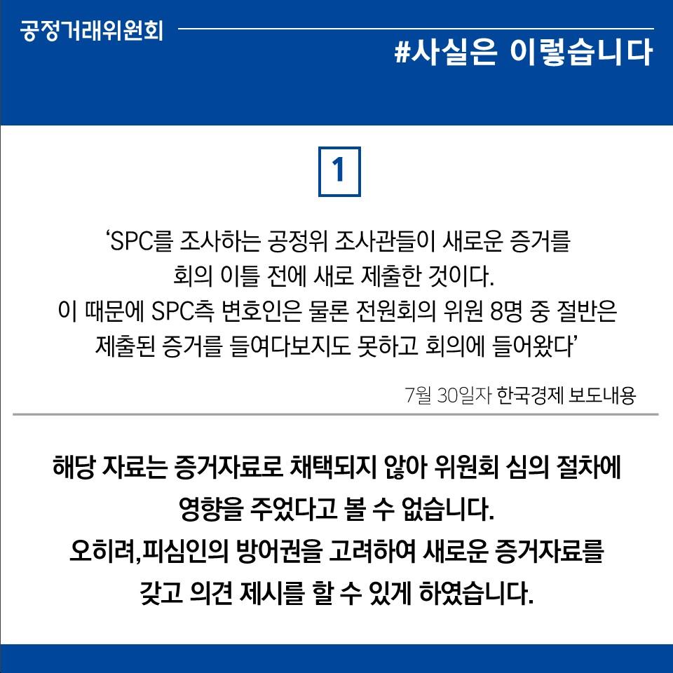 한국경제(전원회의 심의 건) 보도 관련 디지털콘텐츠(2)
