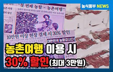 '대한민국 농할갑시다' 여행갈 때 최대 3만원 30% 할인 받으세요!