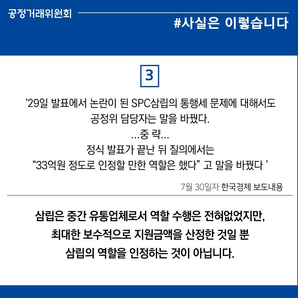한국경제(전원회의 심의 건) 보도 관련 디지털콘텐츠(4)