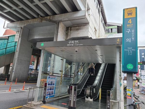 지하철 2호선 구의역. 도보 3분 거리입니다.