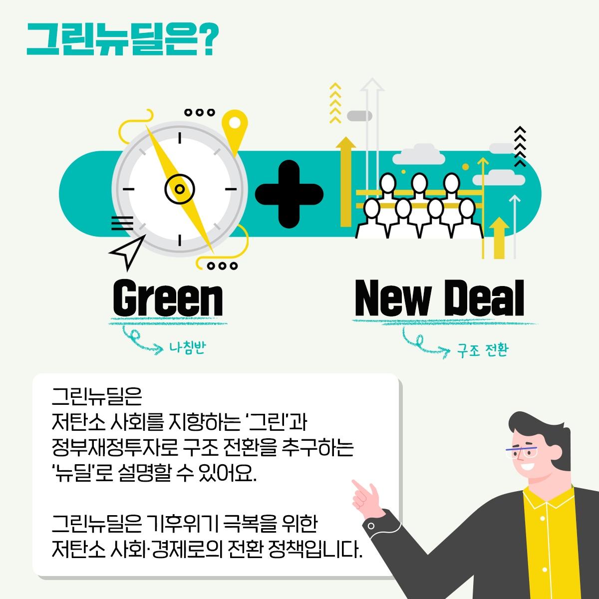 탄소중립 사회를 향한 그린뉴딜 첫걸음을 내딛습니다!