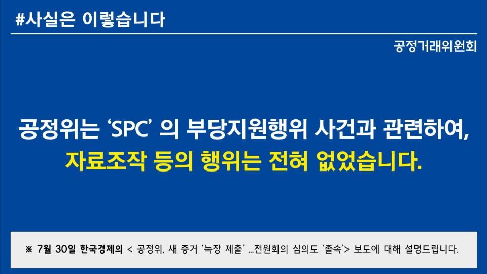 한국경제(전원회의 심의 건) 보도 관련 디지털콘텐츠(1)