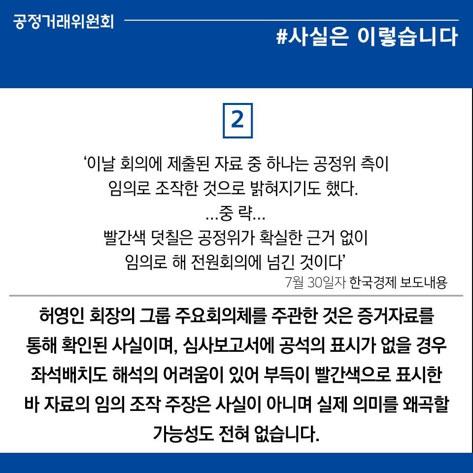 한국경제(전원회의 심의 건) 보도 관련 디지털콘텐츠(3)
