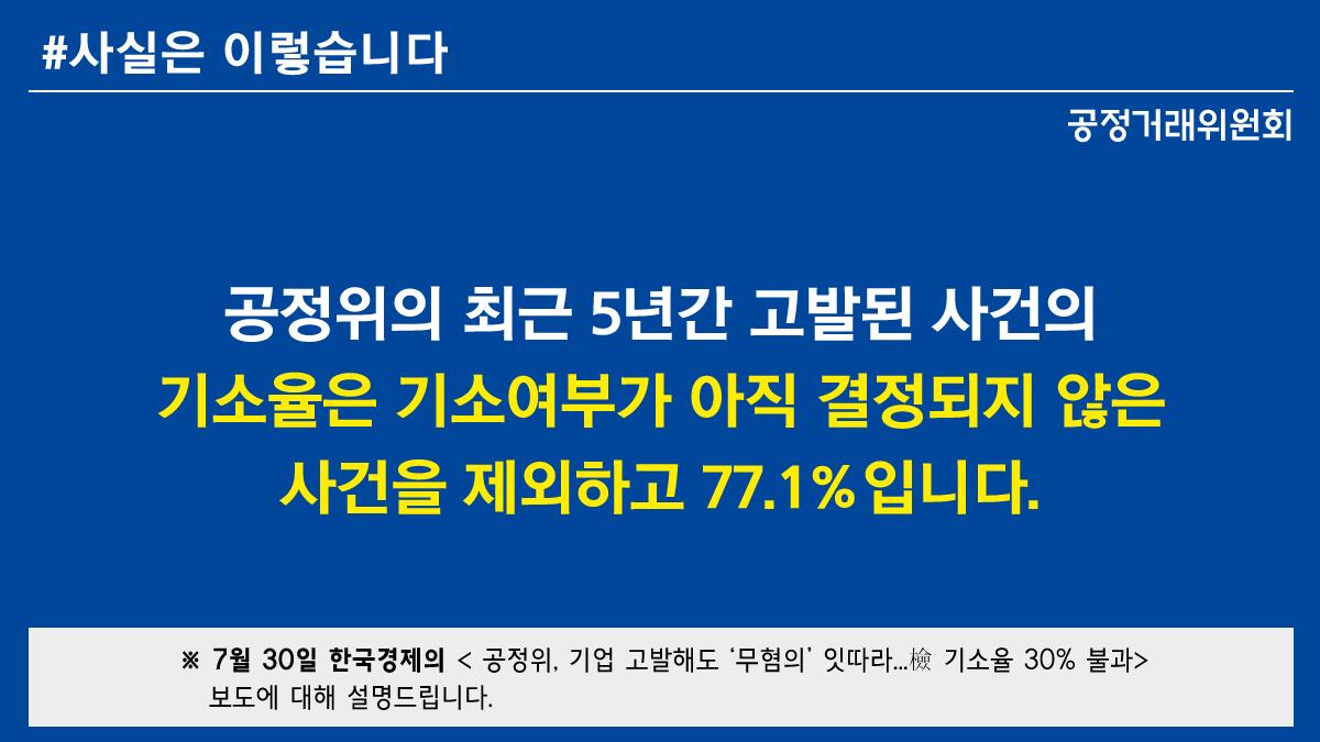 한국경제 기소율 관련 보도 디지털콘텐츠 제작(1)_200730.png