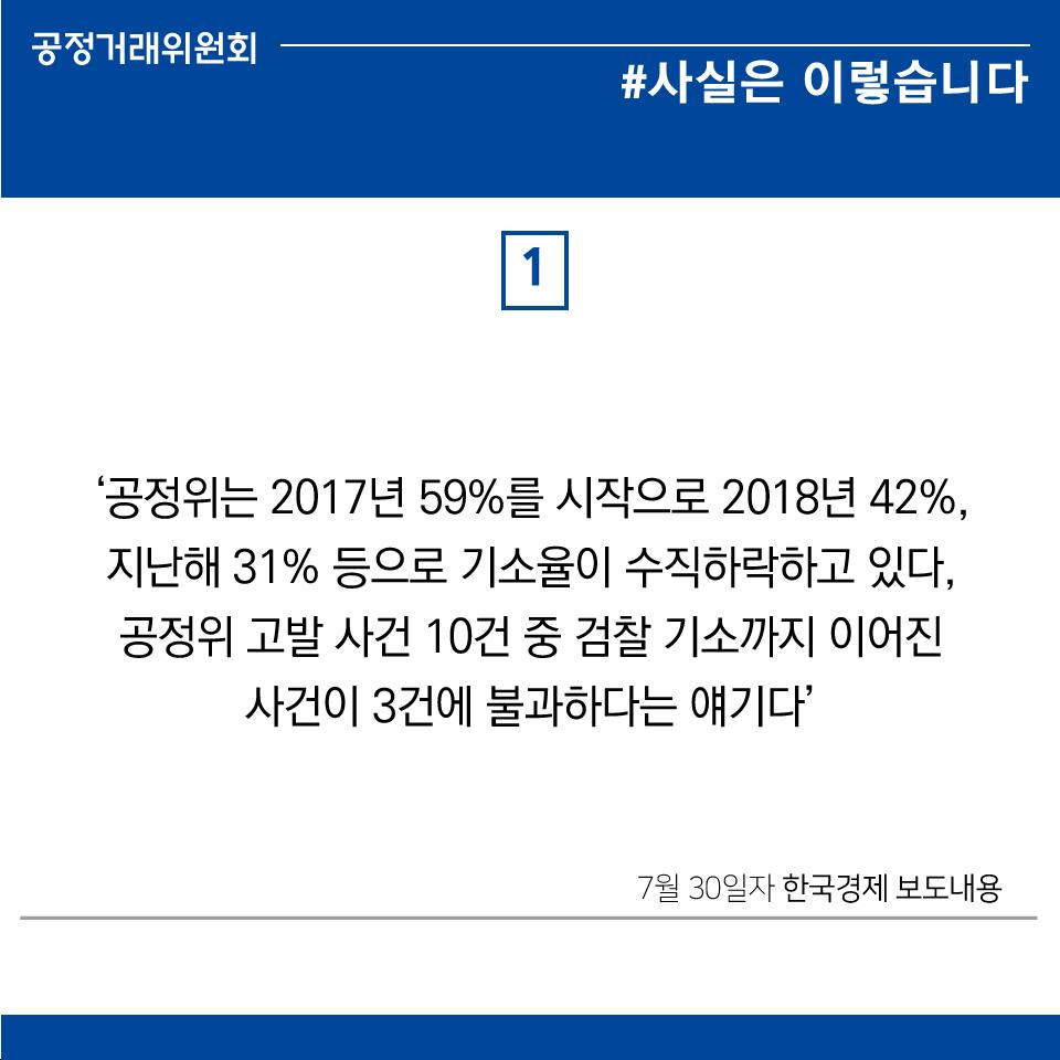 한국경제 기소율 관련 보도 디지털콘텐츠 제작(2)_200730.png