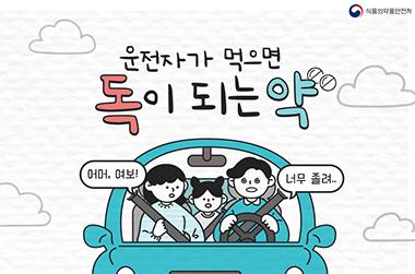 운전자가 먹으면 독이 되는 약이 있다?
