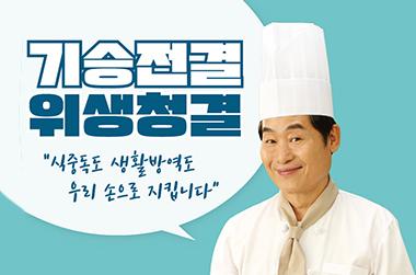 기승전결 위생청결, 식중독 예방 실천요령!