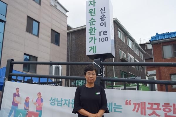 자원순환가게를 만든 경기도 성남시 자원순환과 장미라팀장