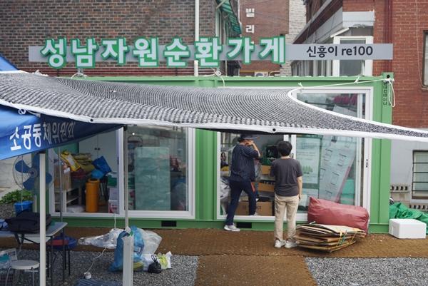 경기도 성남시 신흥동에 있는 자원순환가게(일명 재활용마트) 신흥이re100