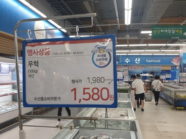 대한민국 찐 수산대전은 해수부가 지원하는 20% 할인에 추가로 자체 할인으로 최종 30~70%까지 할인된 가격으로 수산물을 판매한다