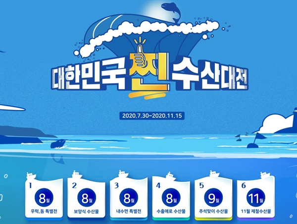 대한민국 찐 수산대전이 전통시장(40개소)부터 대형마트(6개사), 온라인 쇼핑몰(15개사), 수산유통 창업기업(6개사) 등 수산물 주요 판매처가 참여해 7월 30일부터 11월 15일까지 실시된다.