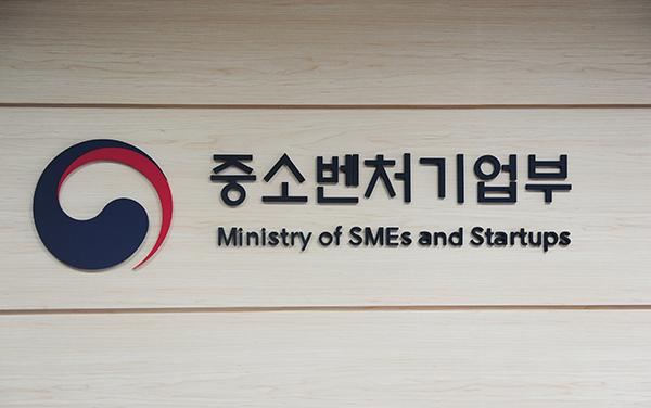 서울광진의류협회 등 5곳 '소공인특화지원센터' 선정