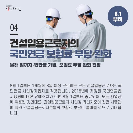 [주간정책노트] 내수활성화 위한 8대 할인소비쿠폰 지급