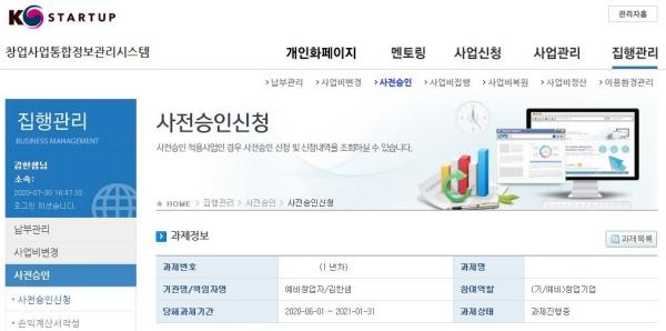사업정보관리시스템 페이지.