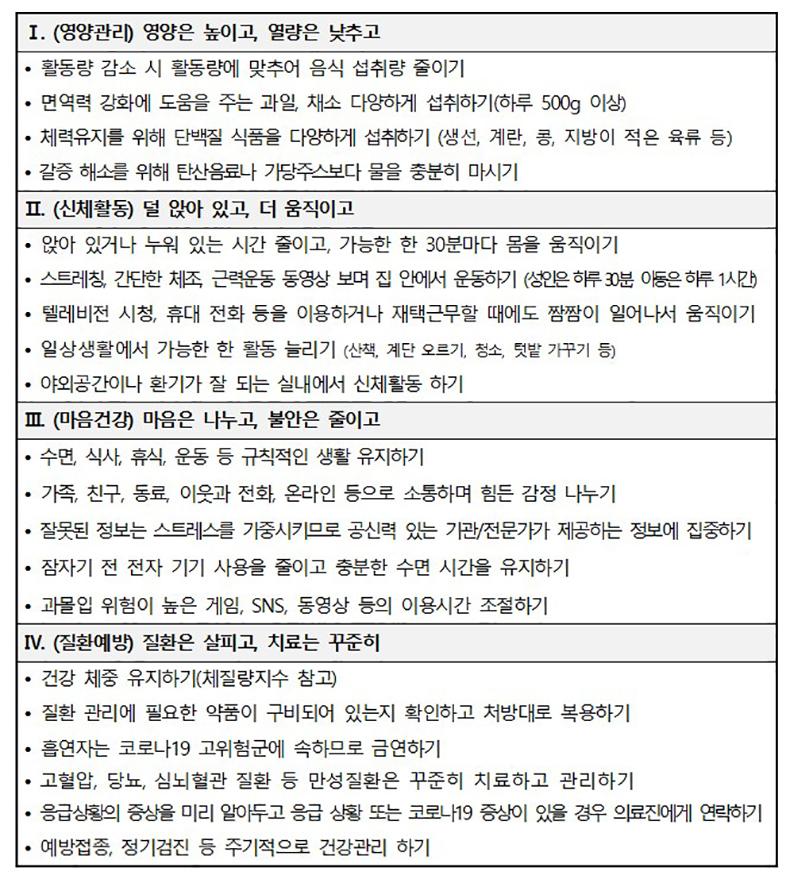코로나19 건강 생활수칙(안).