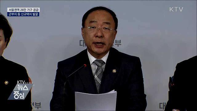 서울권역 26만 가구 공급···군부지 등 적극 발굴