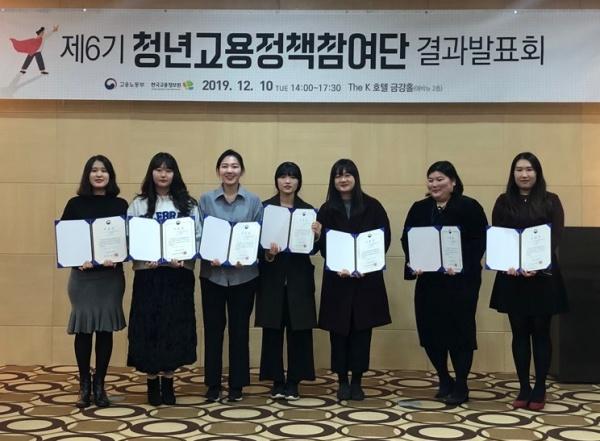 청년고용정책참여단 6기 결과 발표회 모습.