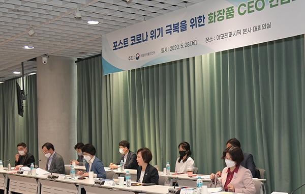 지난 5월 28일 열린 '포스트 코로나 위기 극복을 위한 화장품 CEO 간담회' 현장. (사진=식품의약품안전처 제공)