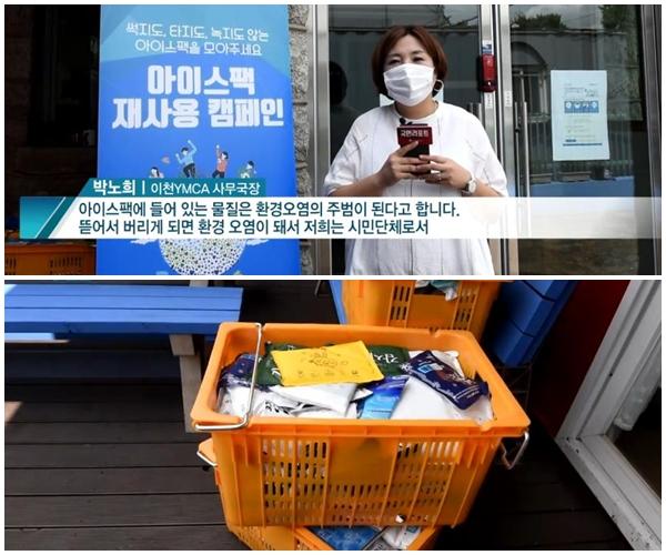 지자체나 시민단체에서 아이스팩을 쓰레기봉투와 교환해주는 운동이 시민들에게 큰 호응을 얻고 있다.(사진=KTV)