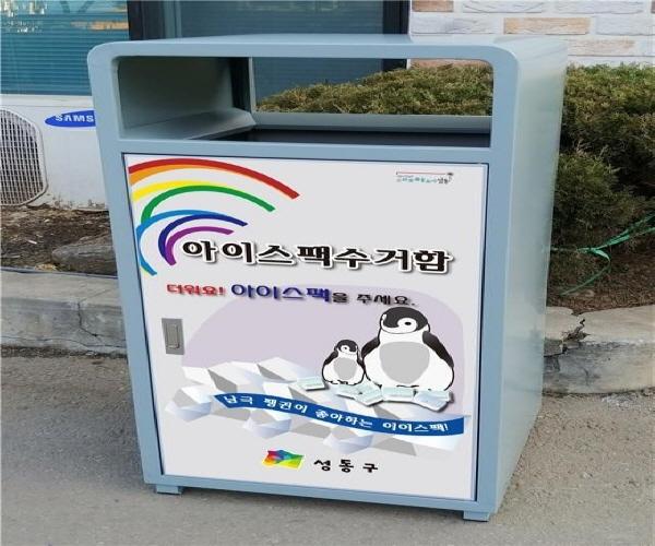 서울시 성동구에서는 행정복지센터앞에 아이스팩 전용 수거함을 설치 운영하고 있다.(사진=성동구청)