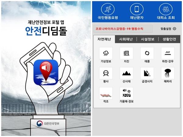 행정안전부에서 만든 '안전디딤돌 앱'은 각종 재난에 대한 국민행동요령을 안내한다.