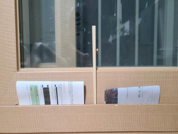 태풍에 유리창이 파손되는 걸 막으려면 창틀이 움직이지 않도록 고정해야 한다.