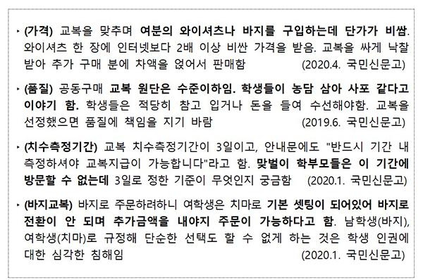 국민신문고 민원 사례.