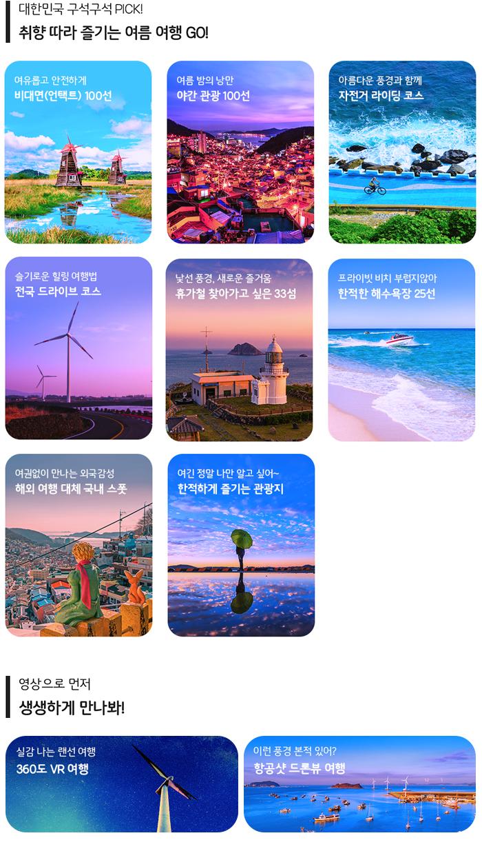 취향대로 골라봐! 여름 여행법