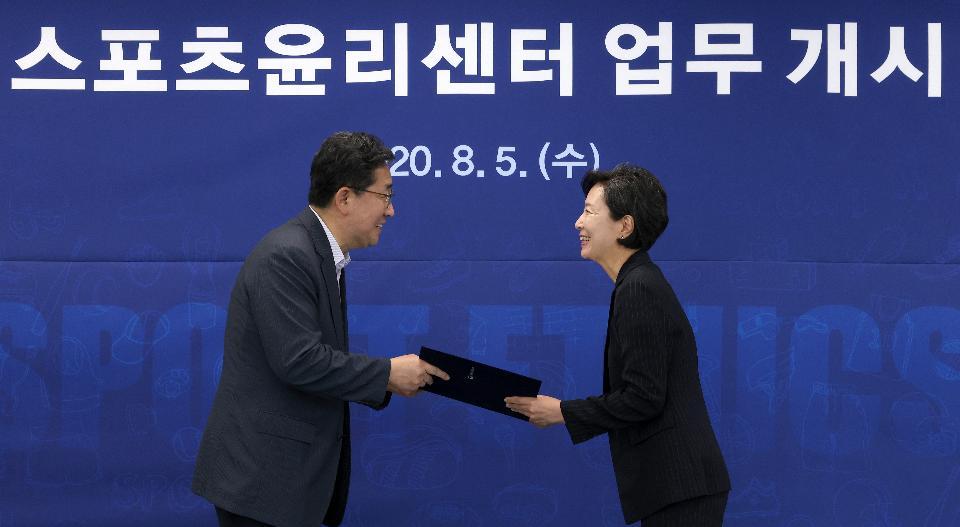 '스포츠윤리센터' 본격 업무 시작!