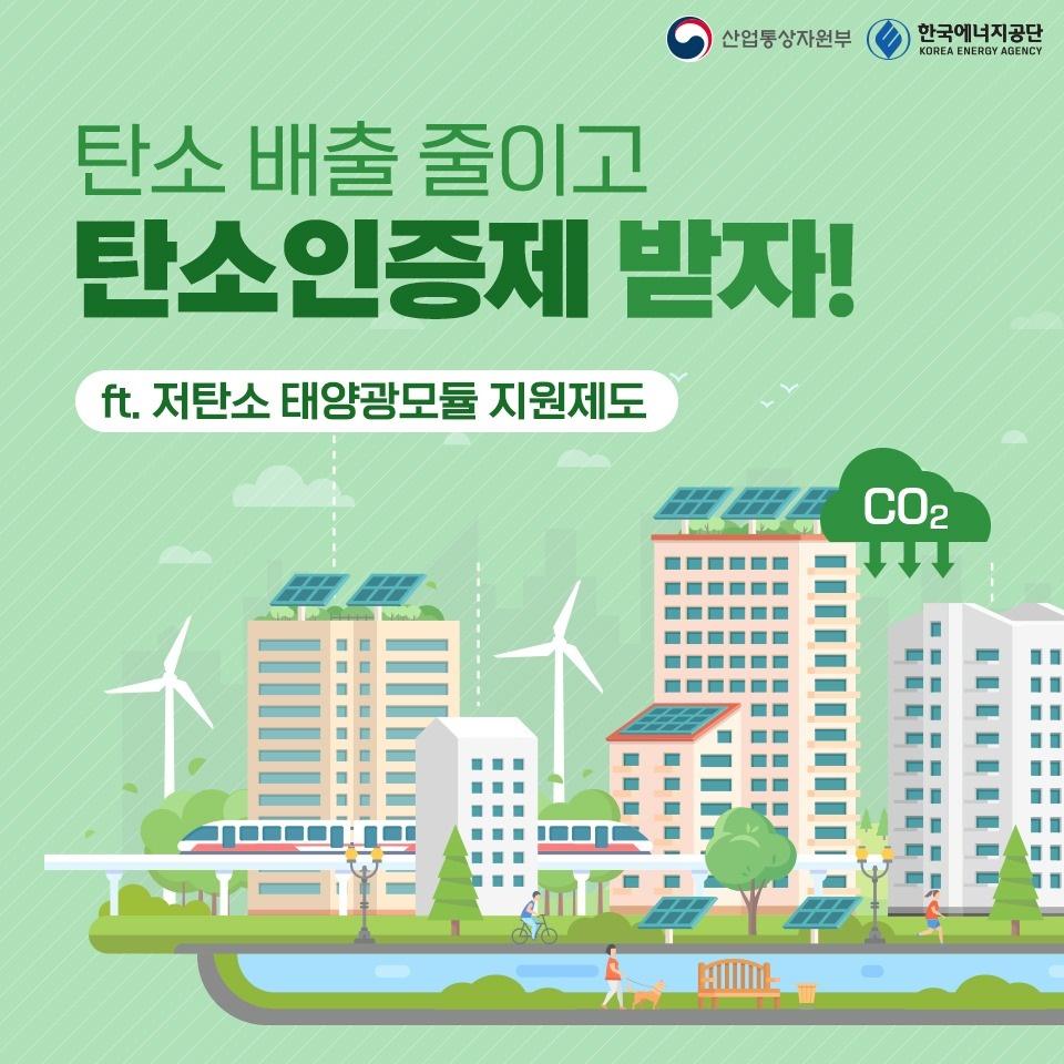 탄소 배출 줄이고 탄소인증제 받자!