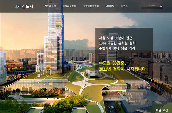 3기 신도시 홈페이지 화면.