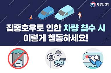 집중호우로 인한 차량 침수 시 이렇게 행동하세요!