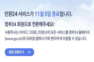 '민원24' 서비스 11월 5일 종료…'정부24'로 통합