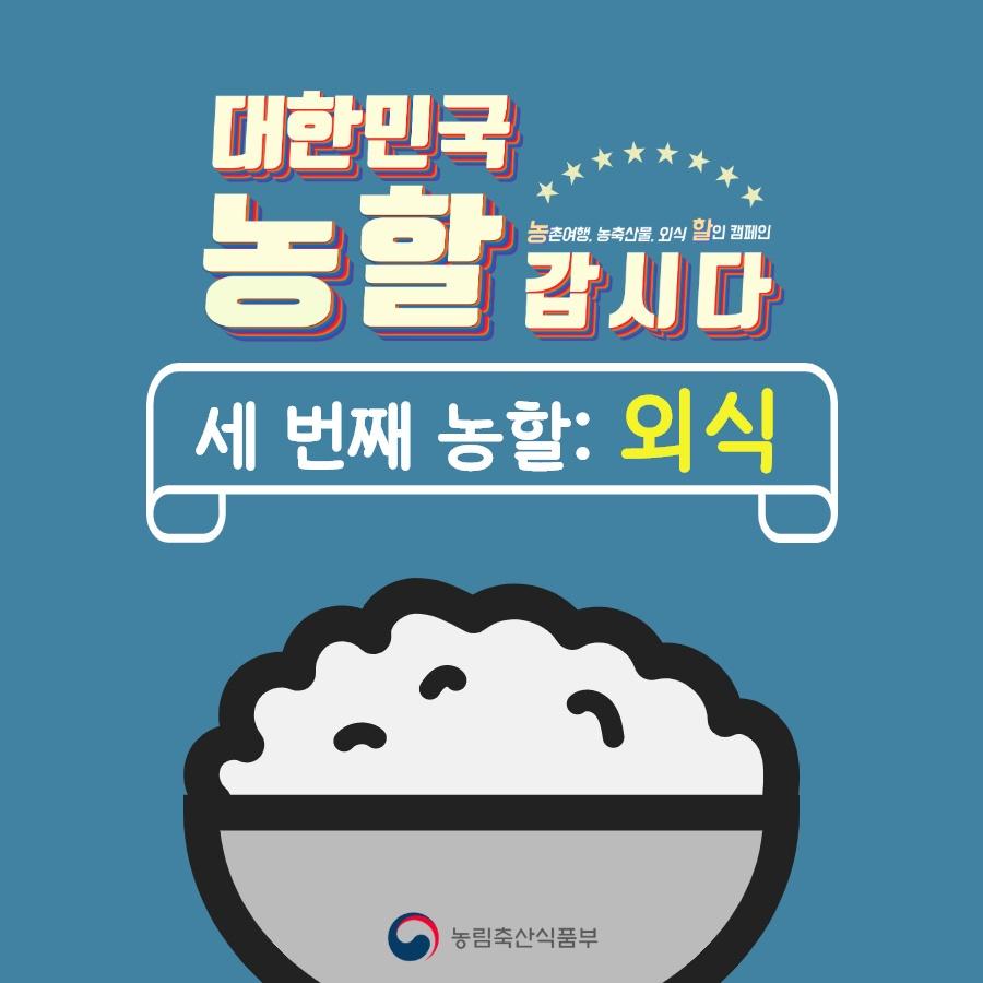 대한민국 농할갑시다 - 외식편