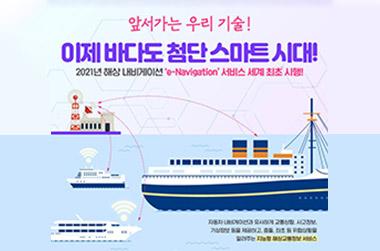 바다도 첨단 스마트 시대! 2021년 해상 내비게이션 'e-Navigation' 서비스 세계 최초 시행!