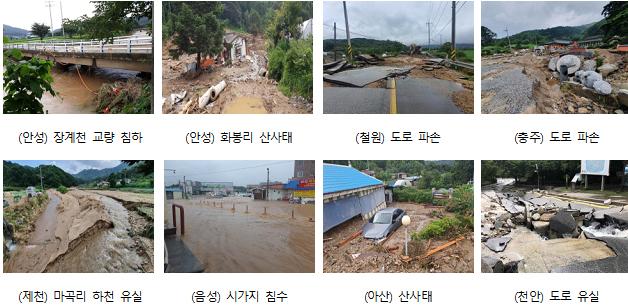 집중호우 특별재난지역 주요 피해사진