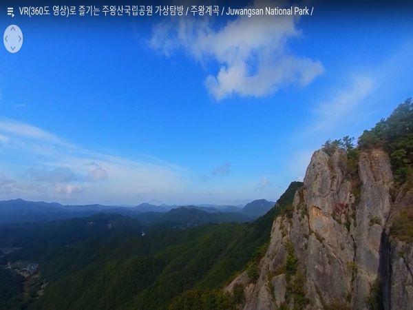 국립공원VR 중 주왕산과 주왕계곡을 시청하고 있다.