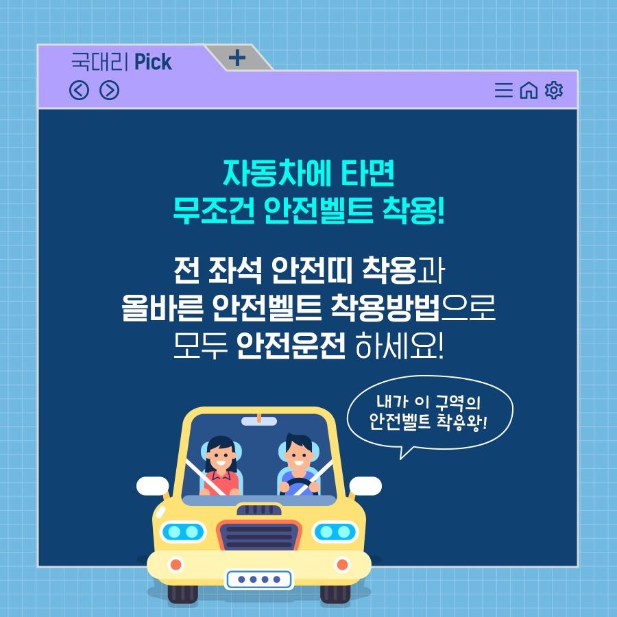 자동차 안전의 기본, 안전벨트 제대로 착용하기!