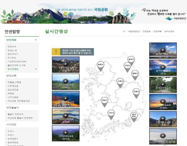랜선여행을 통해 접속한 실시간 국립공원 영상보기 홈페이지. 이처럼 다양한 콘텐츠가 준비되어 있다.