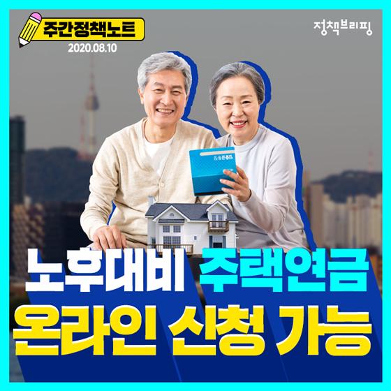 [주간정책노트] 노후대비 주택연금, 온라인으로 신청하세요
