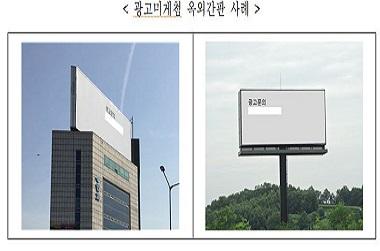 비어있는 옥외광고판, 중기·소상공인 홍보공간 활용
