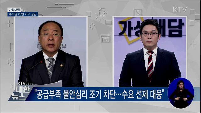 수도권 26만 가구 공급···택지개발·용적률 상향 [가상대담]