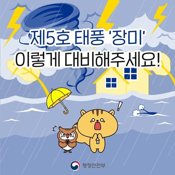 제5호 태풍 '장미' 이렇게 대비해 주세요!