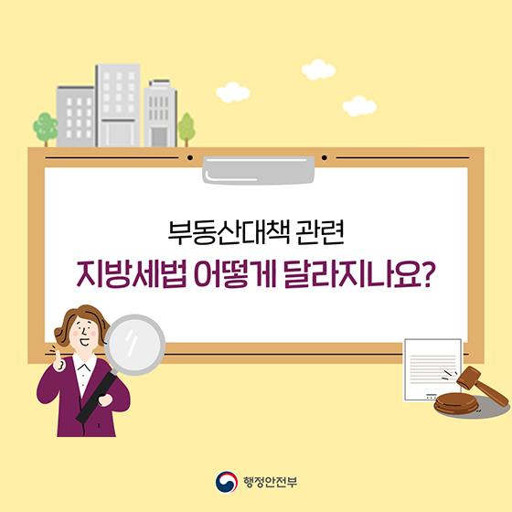 부동산대책 관련 지방세법 어떻게 달라지나요?
