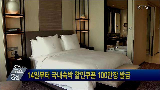 14일부터 국내숙박 할인쿠폰 100만장 발급